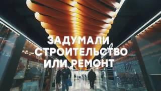 Стройка Парк Румянцеов - все для мебели, ремонта и интерьера
