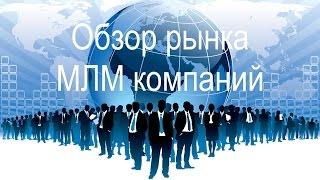 Обзор рынка МЛМ: компании прямых продаж,пирамиды,обман; Как и какую сетевую компанию лучше выбрать?