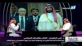 د. الخشيبان: كلمة المملكة أمام قمة العشرين كان بها مؤشرات قوية على جهود المملكة في محاربة الإرهاب