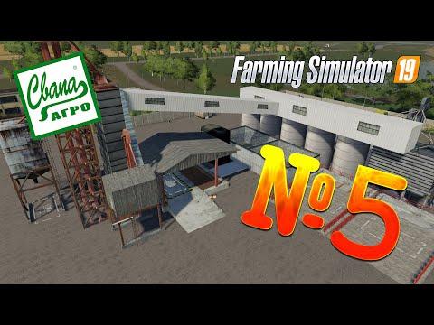 FS 19 - СвапаАГРО #5. ЗАВОД ЖБИ! Прохождение карьеры Farming Simulator 19