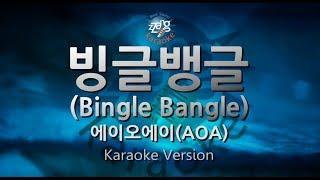 [짱가라오케/원키/노래방] 에이오에이(AOA)-빙글뱅글 (Bingle Bangle) [ZZang KARAOKE]