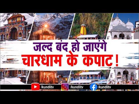 Kedarnath kapat closing date 2020 |Badrinath kapat kab band honge|जल्द बंद हो जाएंगे चारधाम के कपाट!