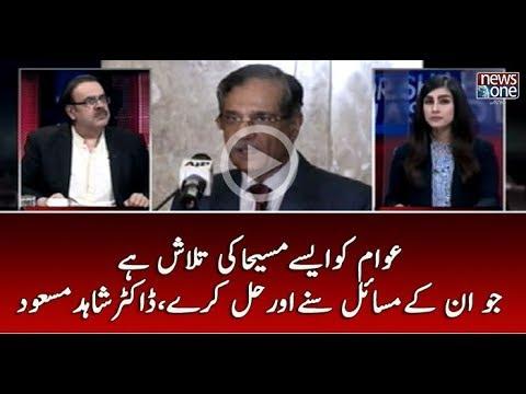 Awam Ko Asy Masiha Ki Talash Hai Jo In kay Masail Hal Karsaky | Dr.Shahid Masood