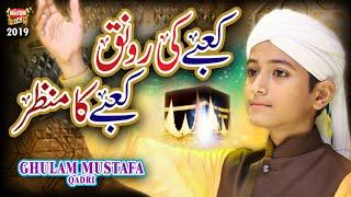 New Naat 2021 - Ghulam Mustafa Qadri - Kabay Ki Ronaq - Official Video - Heera Gold