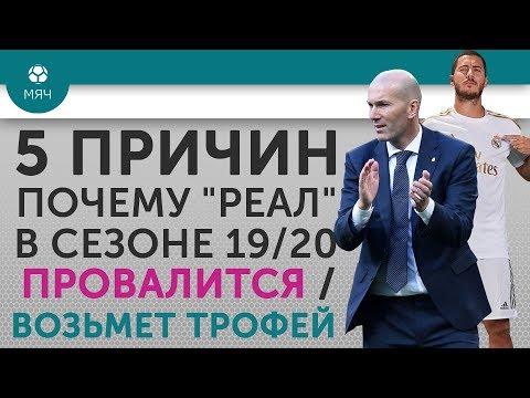 """5 ПРИЧИН Почему """"Реал"""" в сезоне 19/20 Провалится / Возьмет трофей"""