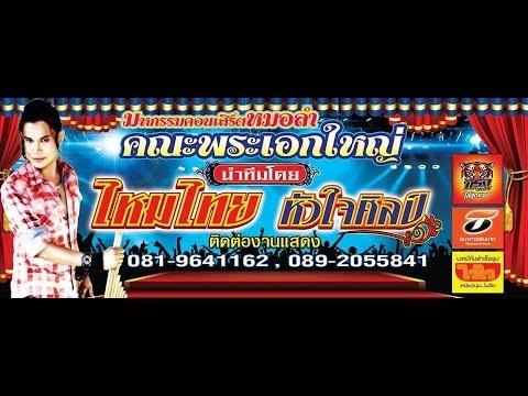 ไหมไทย หัวใจศิลป์ แสดงสด 2014