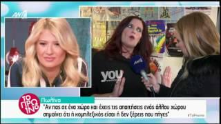 Youweekly.gr: Το ξέσπασμα της Πωλίνας υπέρ της Πάολας και το παιδί που έχει με νεότερο άντρα