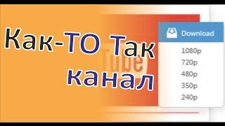 Как скачать видео и аудио с Youtube, VK и др. сайтов без программы. Бесплатно. 2015