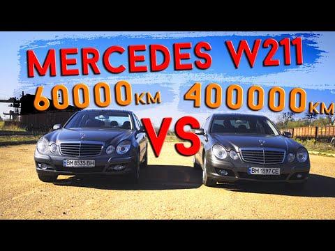 Mercedes W211: 60 000 км VS 400 000 км.
