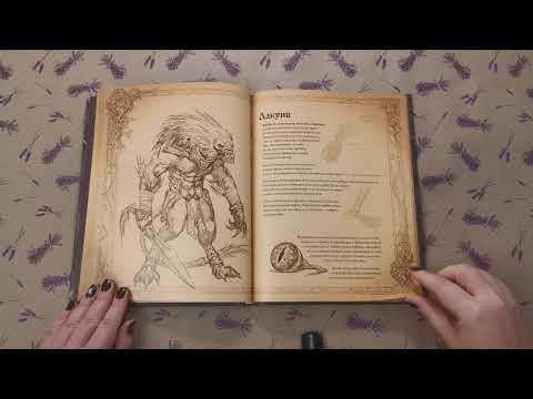 Diablo: Книга Адрии – Энциклопедия фантастических существ Diablo