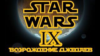 RimWorld Star Wars Возрождение Джедаев Эпизод 9 Рейд за рейдом