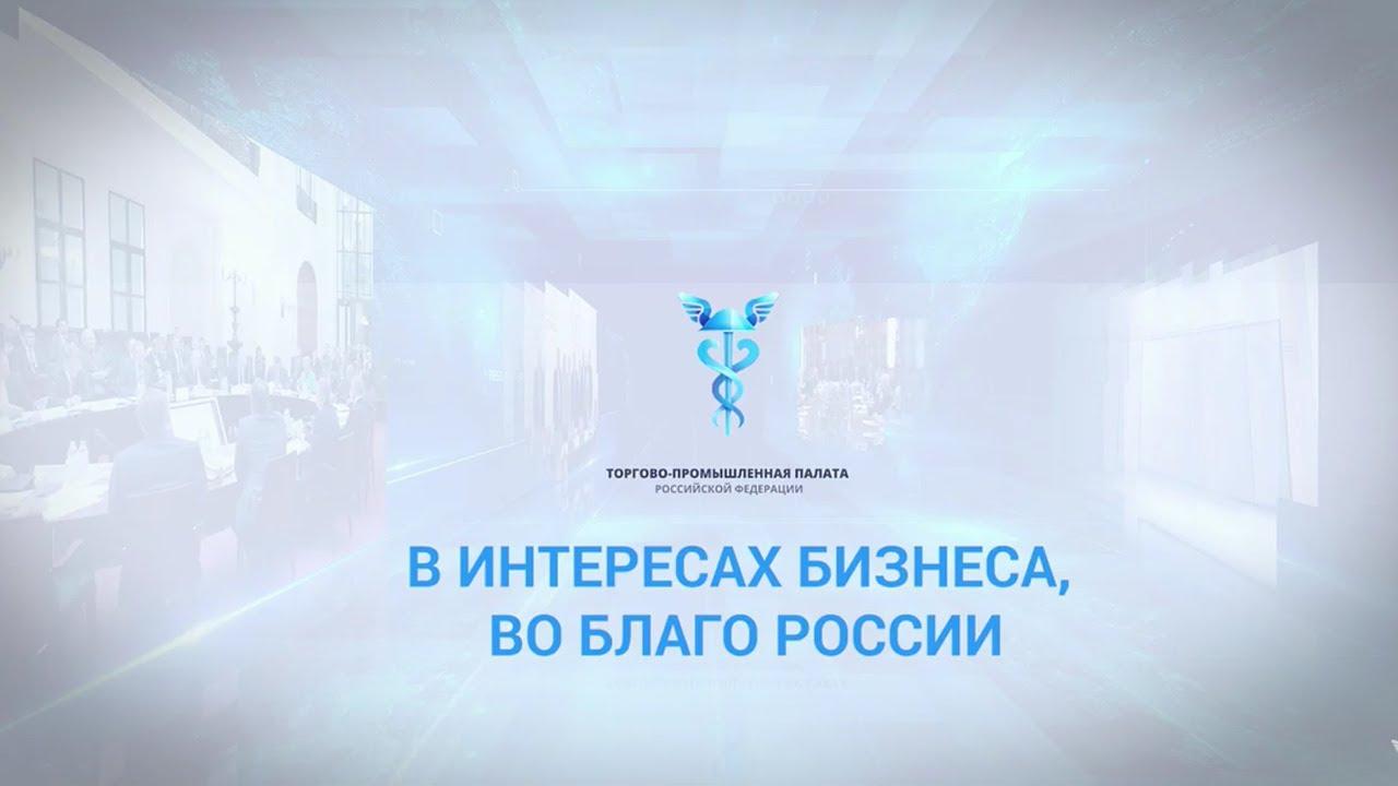 О деятельности ТПП РФ в 2016-2020 годах