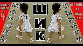 ШИКАРНОЕ ВЯЗАНОЕ ПЛАТЬЕ. Мастер-Класс. #4-Кокетка. Детское платье крючком на девочку 1-2 года