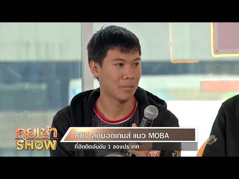 Garena RoV - Monori Bacon , Black Forest Interview | คุยเช้าShow