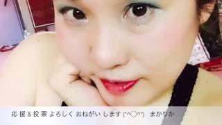 みなさま、こんにちは!まかりかです!! Hi! I'm Ricako Makabe, Maka-Rica.23 すきすきソングなので、大好きなことしかしないぞ!と決めて振付しました。そう、まかりか ...