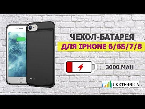 Чехол зарядка для IPhone 6,  7,  8  3000mah черный
