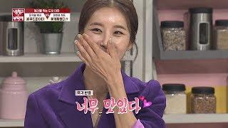 """이전 음식과는 다른 한은정(Han Eun Jung)의 반응 속도 """"너무 맛있다♥"""" 냉장고를 부탁해(Take care of my refrigerator) 204회"""