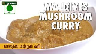 Maldives Mushroom Curry Recipe   Puthuyugam Recipes