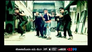 ตะลึง : อนัน อันวา Anan Anwar [Official MV]