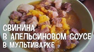 Свинина в апельсиновом соусе. Рецепт свинины с апельсиновым соусом