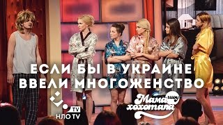 Если бы в Украине ввели многоженство | Мамахохотала на НЛО TV