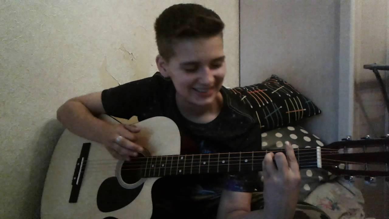 Песня юность под гитару