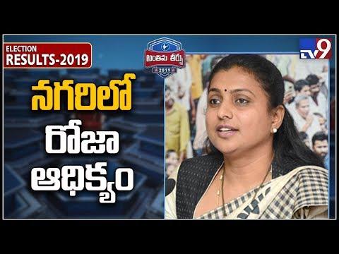 YCP Roja leads in Nagari - TV9