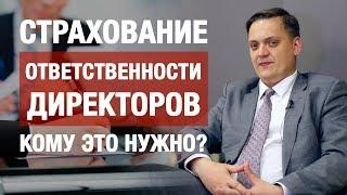 6+ | Страхование ответственности директоров | Субсидиарная ответственность | Работает ли в России?