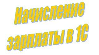 Начисление зарплаты в 1С 8.3(Начисление зарплаты в 1С 8.3 http://infobuh11.ru., 2015-06-17T13:17:26.000Z)