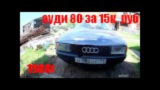 Тачка на прокачку!!!Audi 80 b3 1988года за 15000рублей !!!под восстановление!!!
