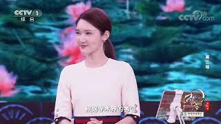 [中国诗词大会]少年曹植英雄梦 白马金羁西北驰| CCTV