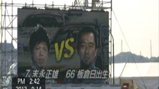 D1GP NAGASAKI DRIFT in HUISTENBOSCH 9月14日 (土) 2013 GRAN TURISMO ...
