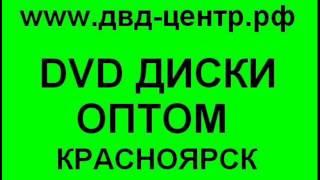 DVD, CD, MP3 диски оптом в Красноярске