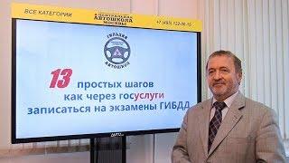 видео Регистрация авто в ГИБДД: как пройти процедуру быстро и правильно