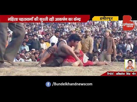 हमीरपुर के इचौली में रविवार को हुआ दंगल का आयोजन । Bundelkhand News