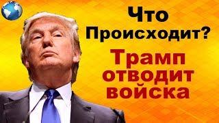 Трамп - США сворачивают свои базы по всему миру