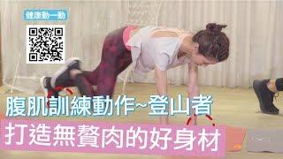 《健康動一動》鍾采軒.Ricky老師教你如何消除肥肚腩  打造無贅肉好身材!