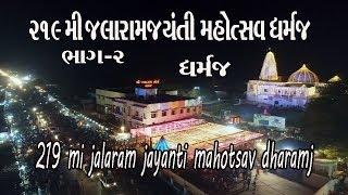 219 mi jalaram jayanti mahotsav dharamj 2018 part 2