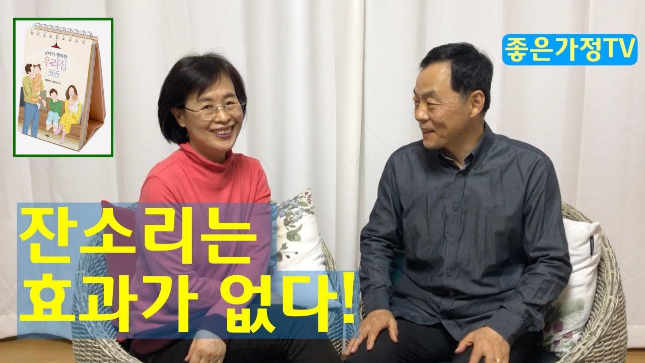 3/19 가족대화의 빼기, 잔소리 안하고 사는 방법 (박현숙 홍장빈 날마다행복한우리집365)