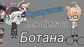Хулиганка влюбилась ботана 5 серия (Gacha life) сериал