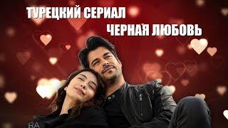 Почему сериал Черная любовь считают одним из лучших в Турции?