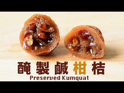 【Eng Sub】醃製鹹柑桔  8 年陳釀  柑桔檸檬蜂蜜 8 Years Preserved Kumquat in Salt Recipe