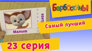 Download Барбоскины - 23 Серия. Самый лучший (мультфильм) Mp3 and Videos