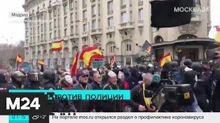 Актуальные новости мира за 5 марта: в Мадриде полицейские объявили забастовку - Москва 24
