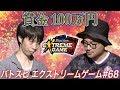 【賞金100万円】バトスピ エクストリームゲーム #68 の動画、YouTube動画。