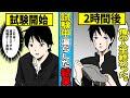 【受験悲話】トイレに行けず…センター試験で漏らした男…【漫画動画】 - YouTube