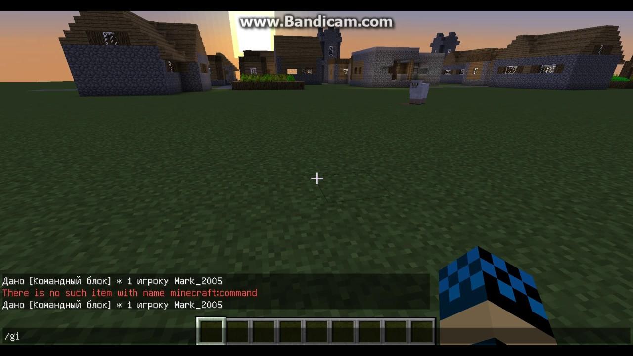 На какой версии майнкрафта можно вводить команды в командный блок