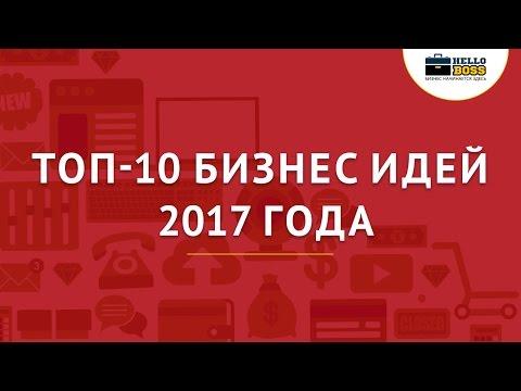 ТОП 10 Бизнес идей 2017 года Новые идеи для бизнеса