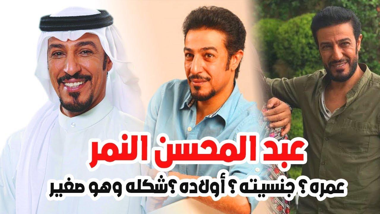 يخجل من عمره ولايعترف به وتعرف على جنسيته الحقيقية وعلى زوجته حقائق عن عبد المحسن النمر Youtube