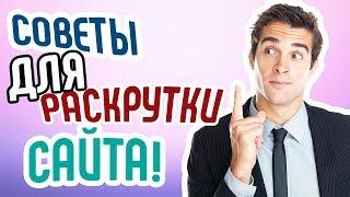 Узнай, как ускорить индексацию сайта интернет магазина в Яндекс и индексация сайта Гугл.